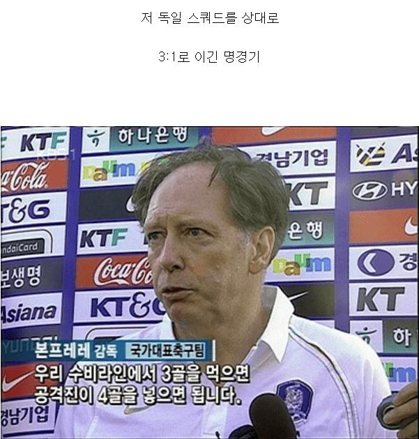 0003.png 한국 축구 역사상 최대 미스터리
