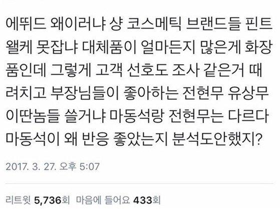2.jpg 에뛰드하우스 전현무 관련 논란
