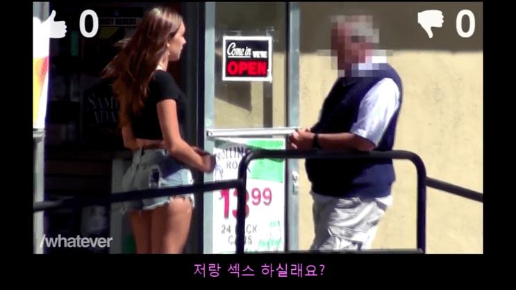 27.png 젊은 여성이 노인 남성에게 섹스를 제안한다면?.jpg