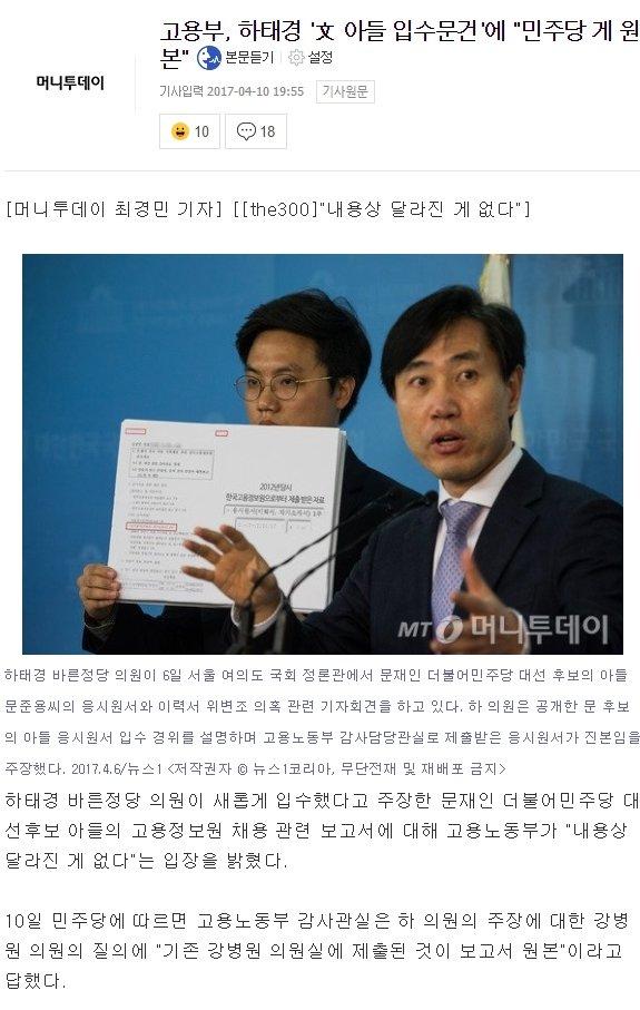 111.jpg 하태경 포도장수행.news