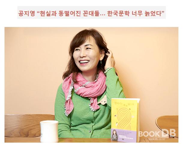 "0008.png ??? : ""몇십 년째 권력 쥐고 있는 이들이 한국 문학을 고리타분하게 만들어"""