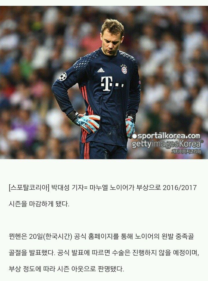 [오피셜] 노이어, 왼발 중족골 골절로 시즌 아웃
