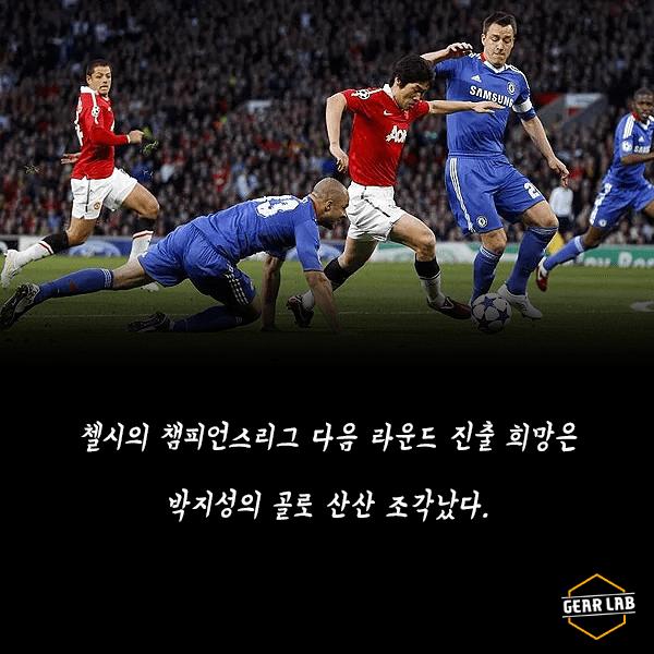 4.png ??? : 박지성이 우리들의 희망을 산산조각냈다.