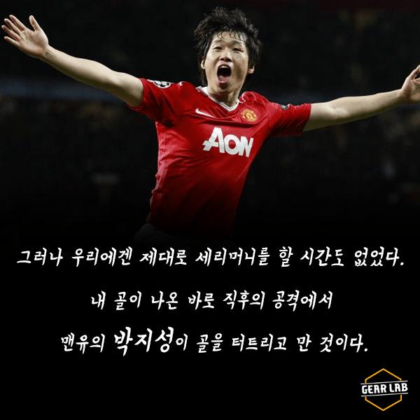 3.png ??? : 박지성이 우리들의 희망을 산산조각냈다.