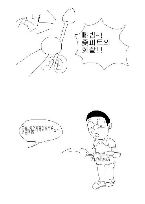 약빨고 그린 도라에몽 manhwa