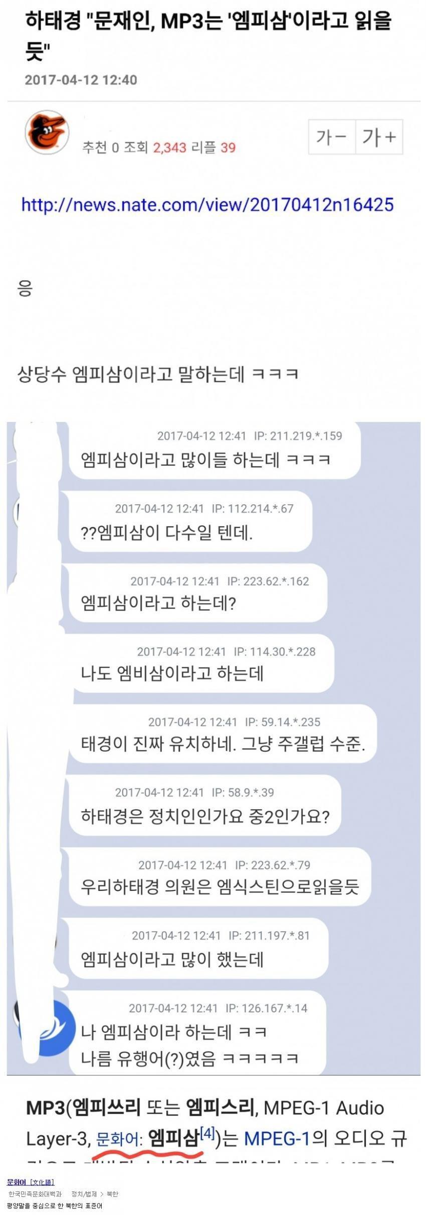 [유머] 엠팍 레전드 갱신 -  와이드섬