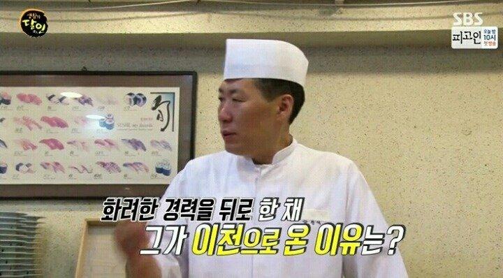 3.jpg 생활의 달인 경기도 회전초밥집