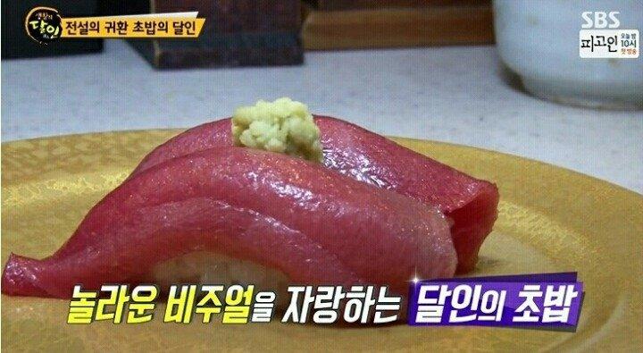 7.jpg 생활의 달인 경기도 회전초밥집