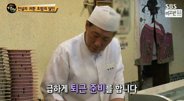 29.jpg 생활의 달인 경기도 회전초밥집