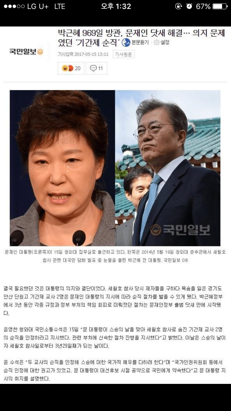 """IMG_0512.PNG 세월호 기간제 교사 순직 인정 """"죽어서 딸 만날 명목 생겼네.."""" 유족 오열"""