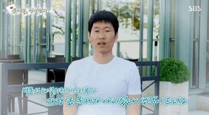 08].png 박지성 김민지 부부 최근 근황