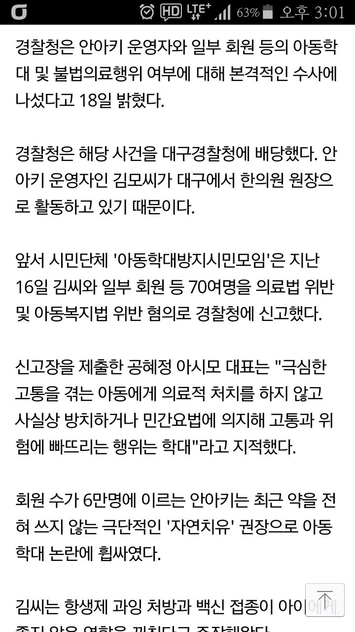 Screenshot_2017-05-19-15-01-06.png 안아키 근황