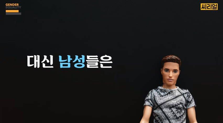 bandicam 2017-06-07 22-24-47-111.jpg 남녀평등에 대해서 개인적으로 잘만들었다고 생각하는 유튜브