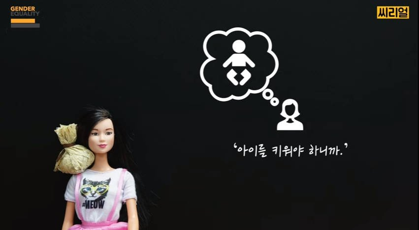 bandicam 2017-06-07 22-24-41-484.jpg 남녀평등에 대해서 개인적으로 잘만들었다고 생각하는 유튜브
