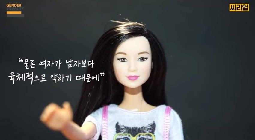 bandicam 2017-06-07 22-23-43-611.jpg 남녀평등에 대해서 개인적으로 잘만들었다고 생각하는 유튜브