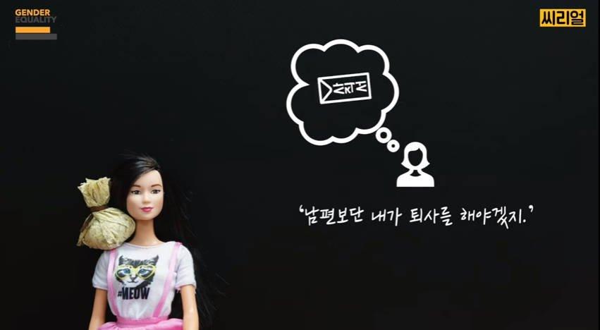 bandicam 2017-06-07 22-24-42-500.jpg 남녀평등에 대해서 개인적으로 잘만들었다고 생각하는 유튜브