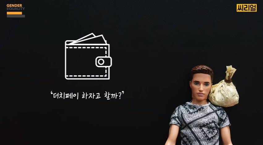 bandicam 2017-06-07 22-24-50-502.jpg 남녀평등에 대해서 개인적으로 잘만들었다고 생각하는 유튜브