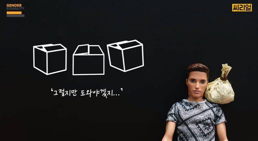 bandicam 2017-06-07 22-24-49-390.jpg 남녀평등에 대해서 개인적으로 잘만들었다고 생각하는 유튜브