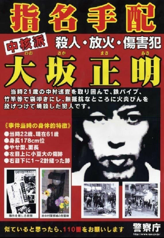 1.jpg 46년동안 도망치다 드디어 잡혀 어제 얼굴공개됐다는 일본의 한 흉악살인범