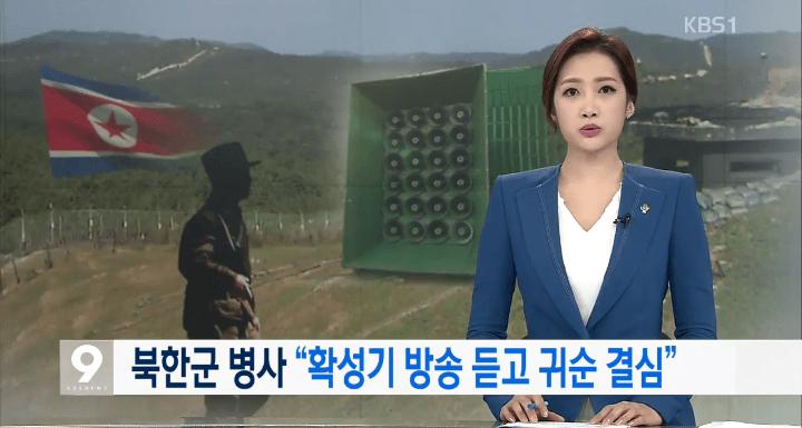"""북한군 병사 """"확성기 방송 듣고 귀순 결심"""""""