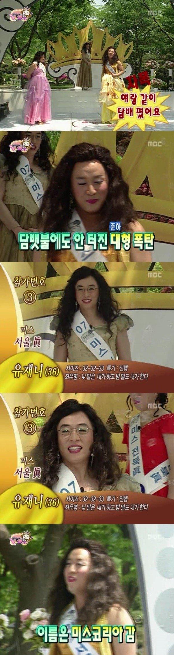 7.jpg 무한도전 미스코리아 특집 오프닝 상황극