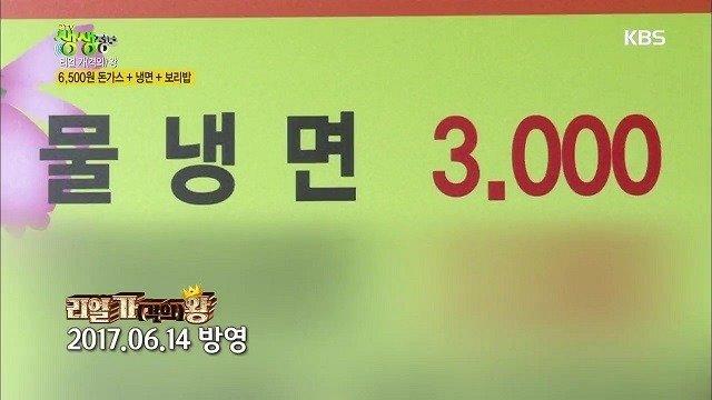 15.jpg 돈까스 냉면 보리밥=6500원