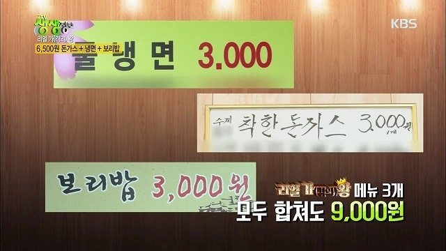 19.jpg 돈까스 냉면 보리밥=6500원