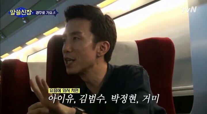 screen17-06-28-09-27-15-1.jpg 아이유 언급하는 유희열