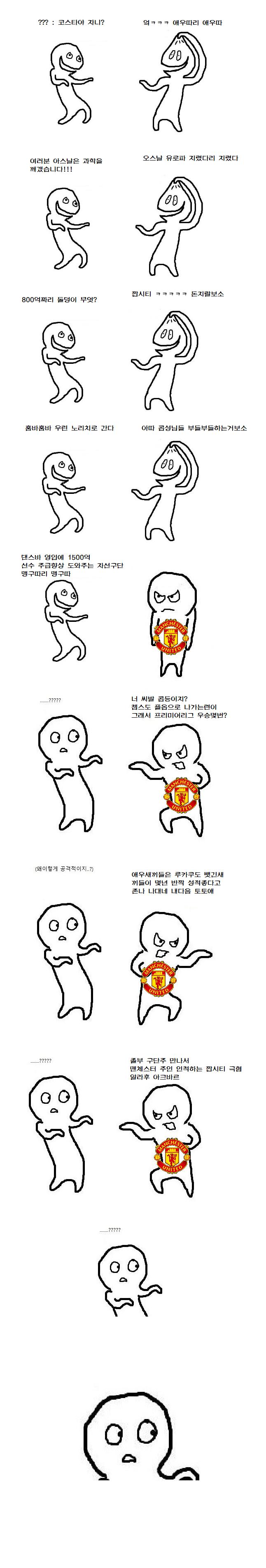 펨코에서 타팀 까는 만화.manhwa