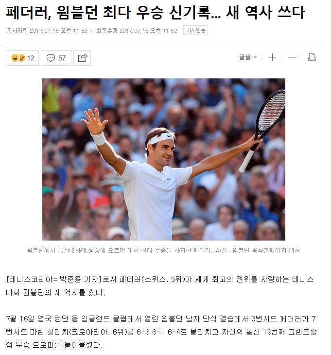 제목 없음.png 페더러, 윔블던 최다 우승 신기록... 새 역사 쓰다