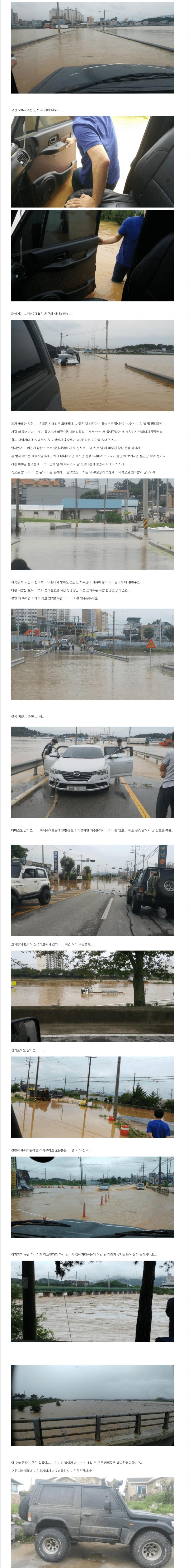 15d55dd5ef34980e3.png 청주 물난리 속 구난영웅.jpg