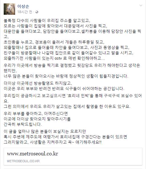 i15148129352.png 효리네민박 방송후..