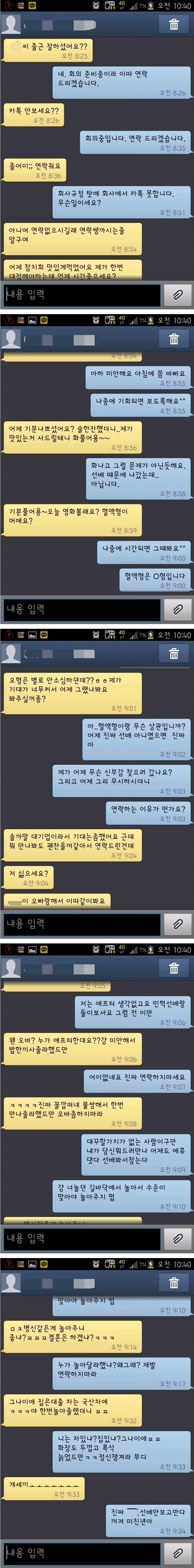 1[18] (1).jpg 흔한 대한민국 남자의 소개팅 후기.jpg