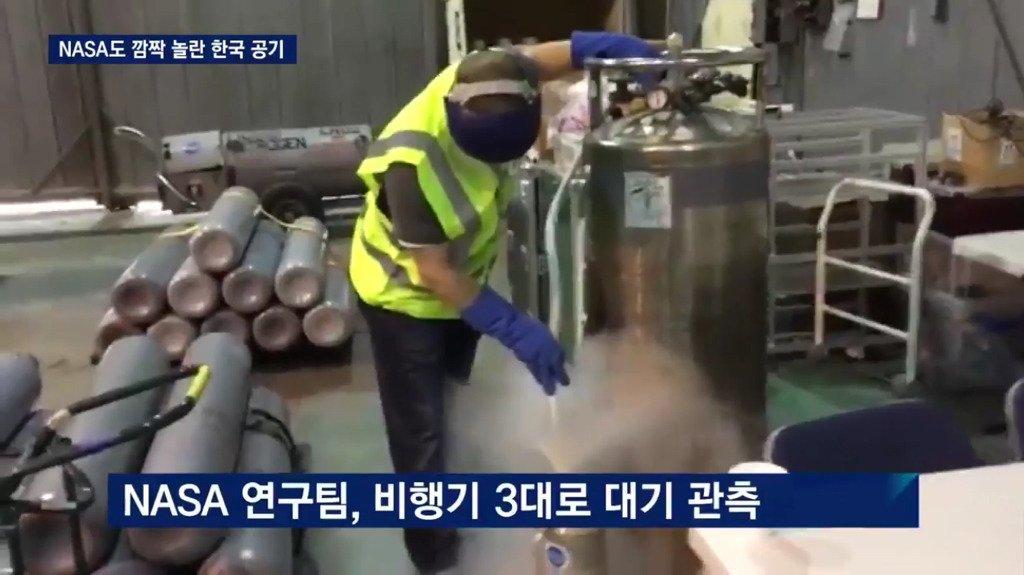 5.jpg 미국 나사도 놀란 한국의 공기 수준ㄷㄷㄷ