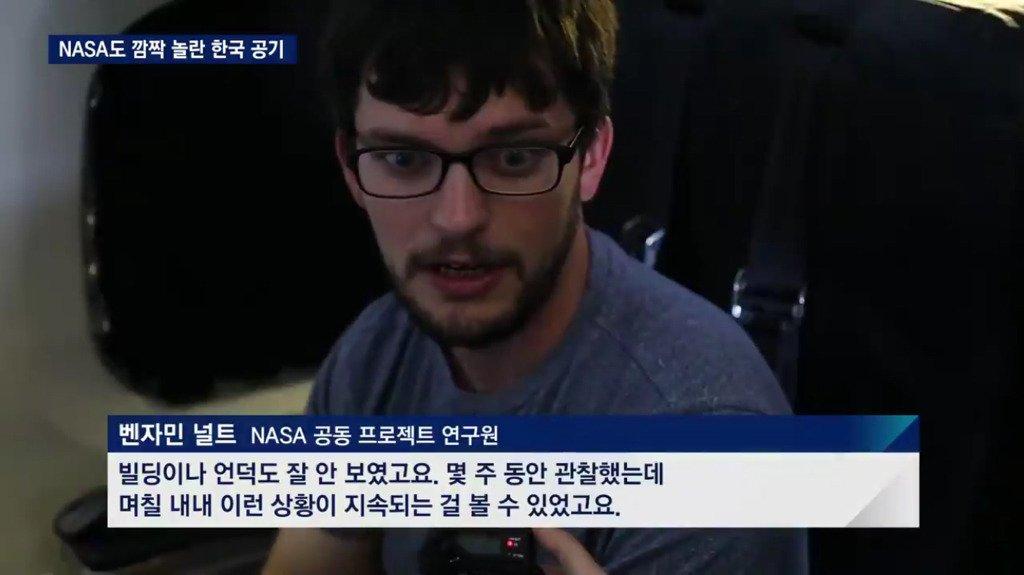 8.jpg 미국 나사도 놀란 한국의 공기 수준ㄷㄷㄷ