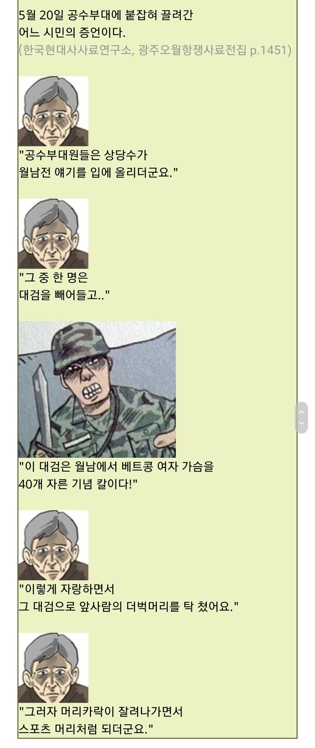 5.jpg 5.18 당시 공수부대의 잔혹한 활약상