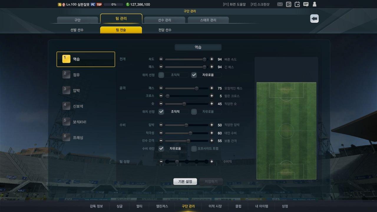 FifaOnline3 ScreenShot 2017-08-09 01-06-57-046.jpg 패치후 정재영이 좋다고 한 전술 추천