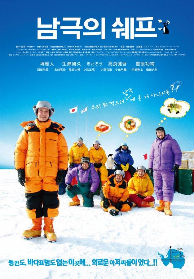 31 남극의 쉐프.jpg 이것만큼은 꼭 추천하는 일본영화 ㅇㄷ .jpg
