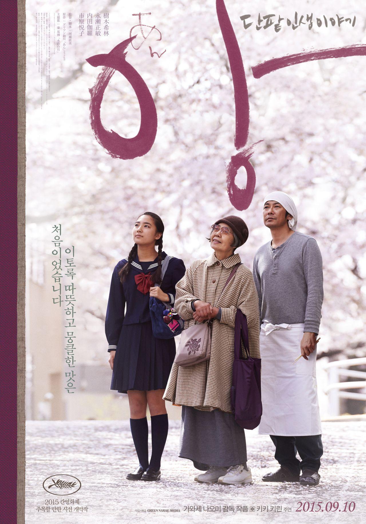 40 앙 단팥 인생 이야기.jpg 이것만큼은 꼭 추천하는 일본영화 ㅇㄷ .jpg