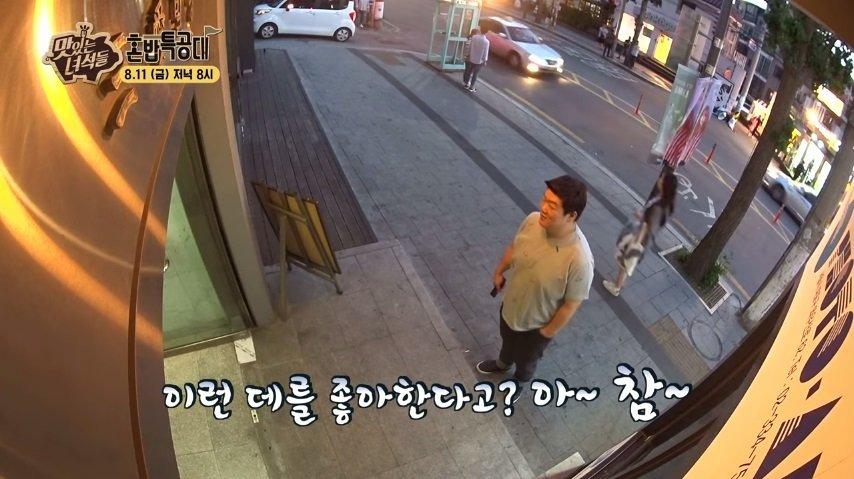 유민상 혼밥특공대 근황