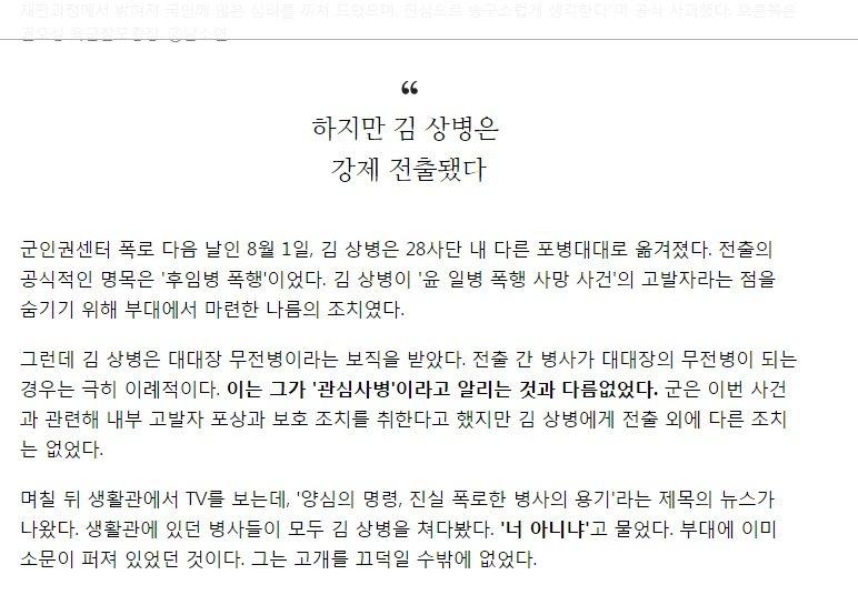 22.jpg 윤일병사건 고발자인 김재량상병이 이후 군복무중 당한일들.jpg