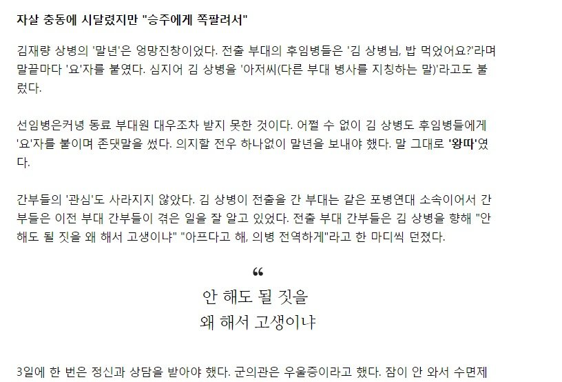 33.jpg 윤일병사건 고발자인 김재량상병이 이후 군복무중 당한일들.jpg