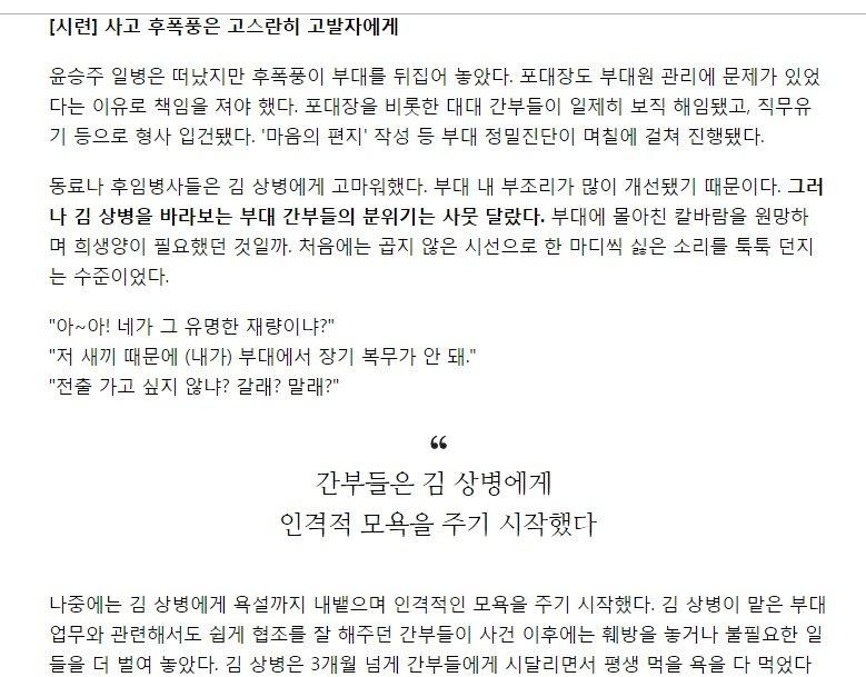 11.jpg 윤일병사건 고발자인 김재량상병이 이후 군복무중 당한일들.jpg
