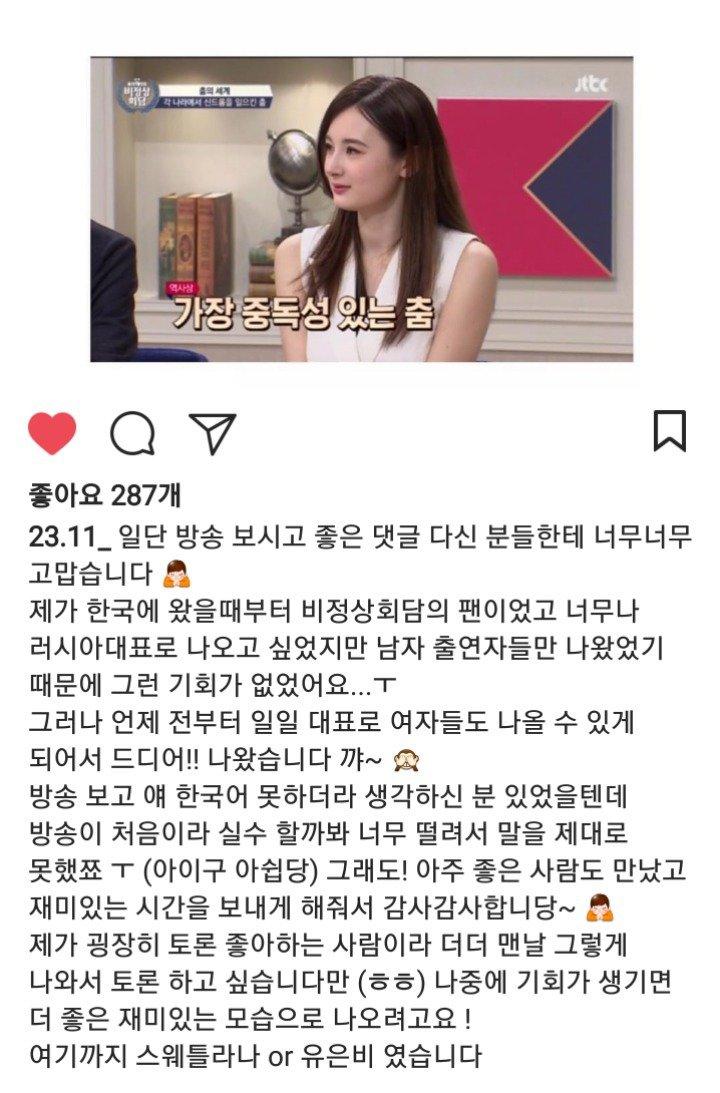 5.jpg 안젤리나 라이벌 등장... 비정상회담 러시아미녀