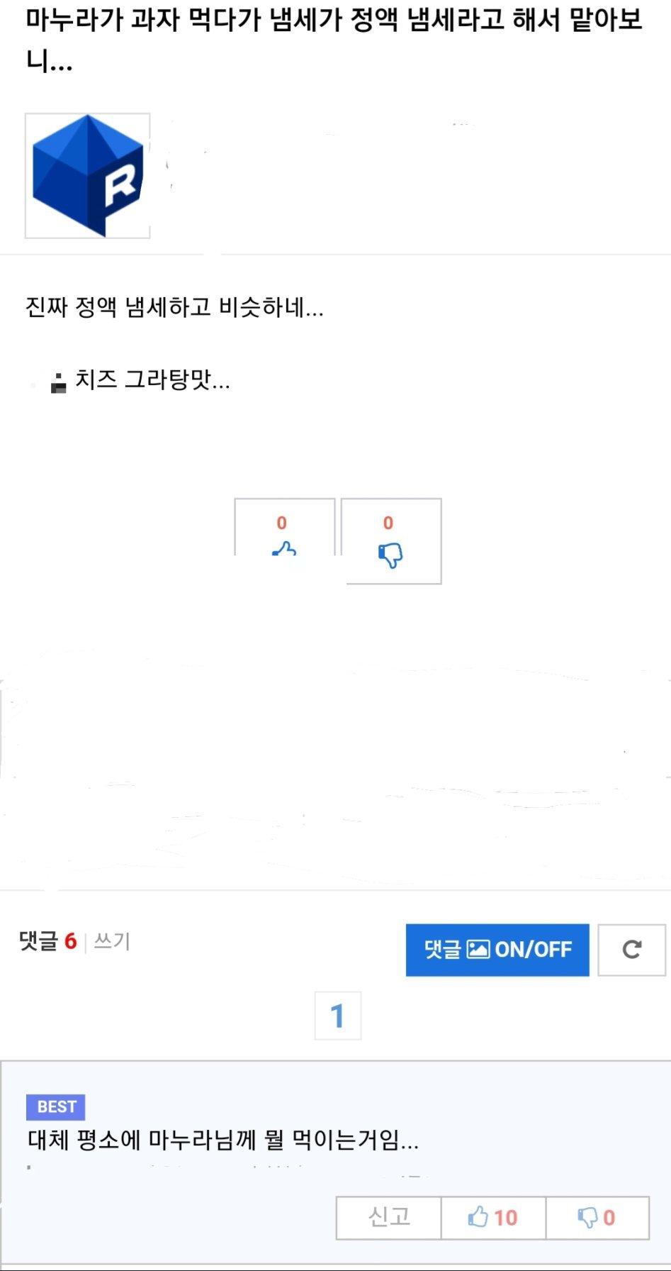 ㅈㅇ맛.jpg 정액 냄새를 잘 아는 여자.jpg