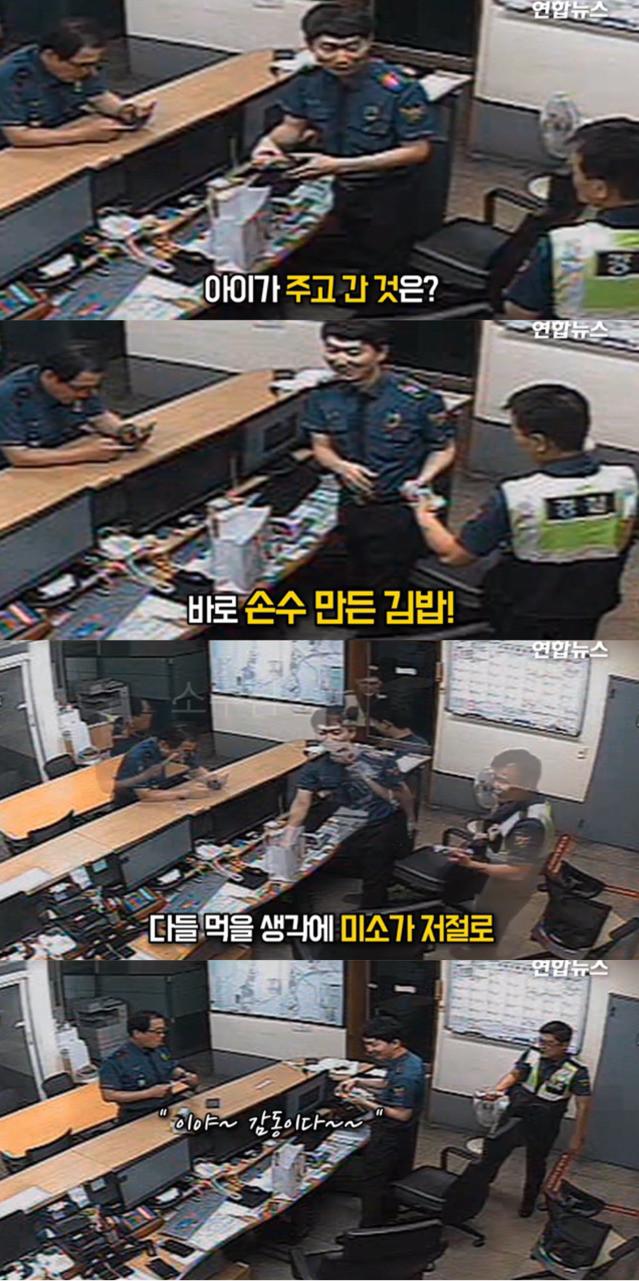resource (4).jpg (스압) 김밥 들고 파출소 찾은 꼬마...줄행랑 이유는?.jpg