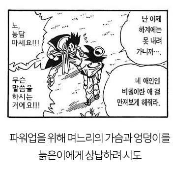 36.jpg 손오공 인성 총정리 ㅋㅋㅋㅋㅋㅋㅋㅋㅋ.jpg
