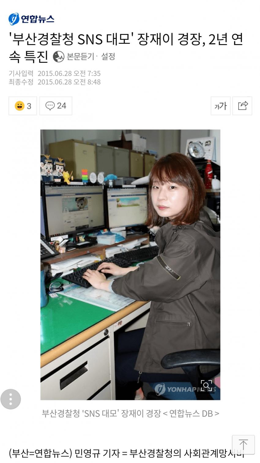1504576054.png 부산경찰 레전드... 2년 연속 특진  ㄷㄷㄷㄷㄷㄷ