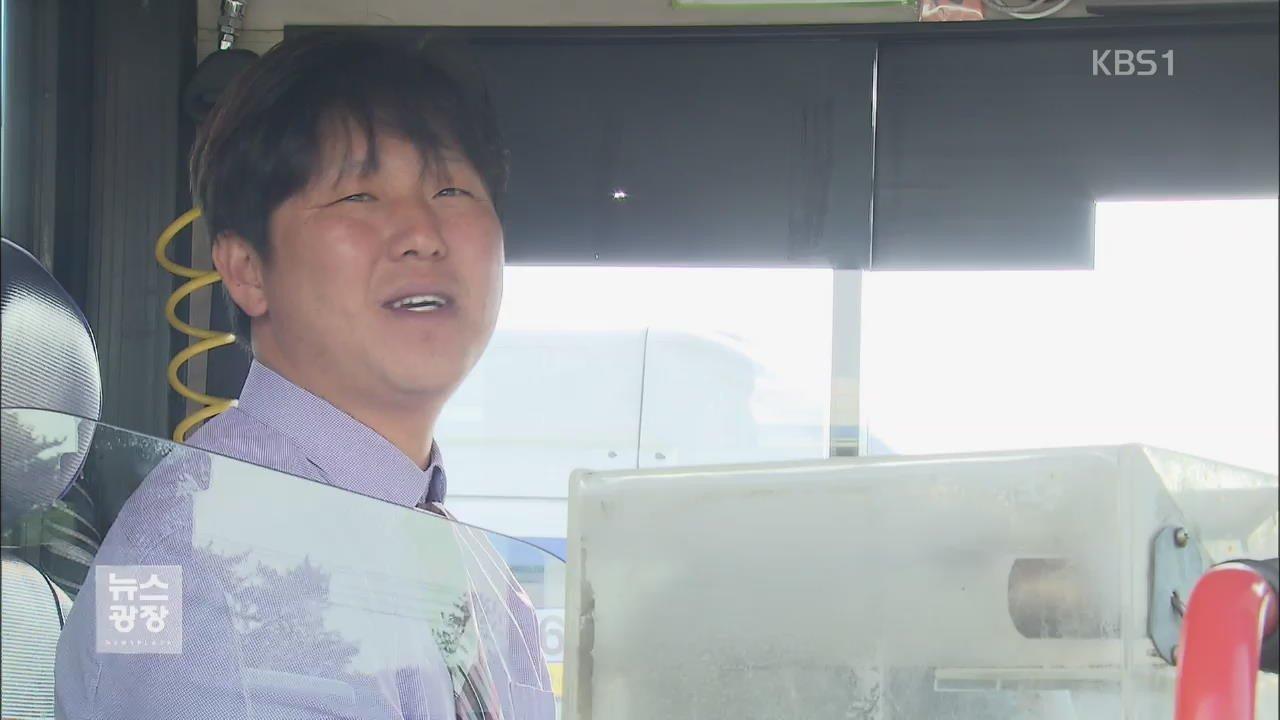 199891276.jpg 버스기사가 길 지나가는 시민 잡고 폭행