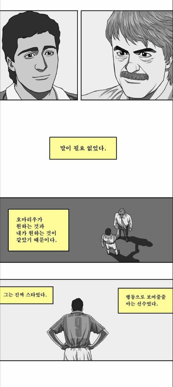 i.jpg (재탕) 히딩크의 안정환 조련법 (움짤추가)